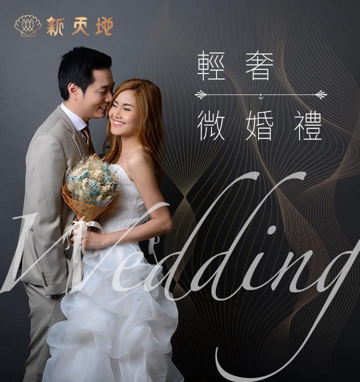 新天地打造輕奢微婚禮 婚宴優惠