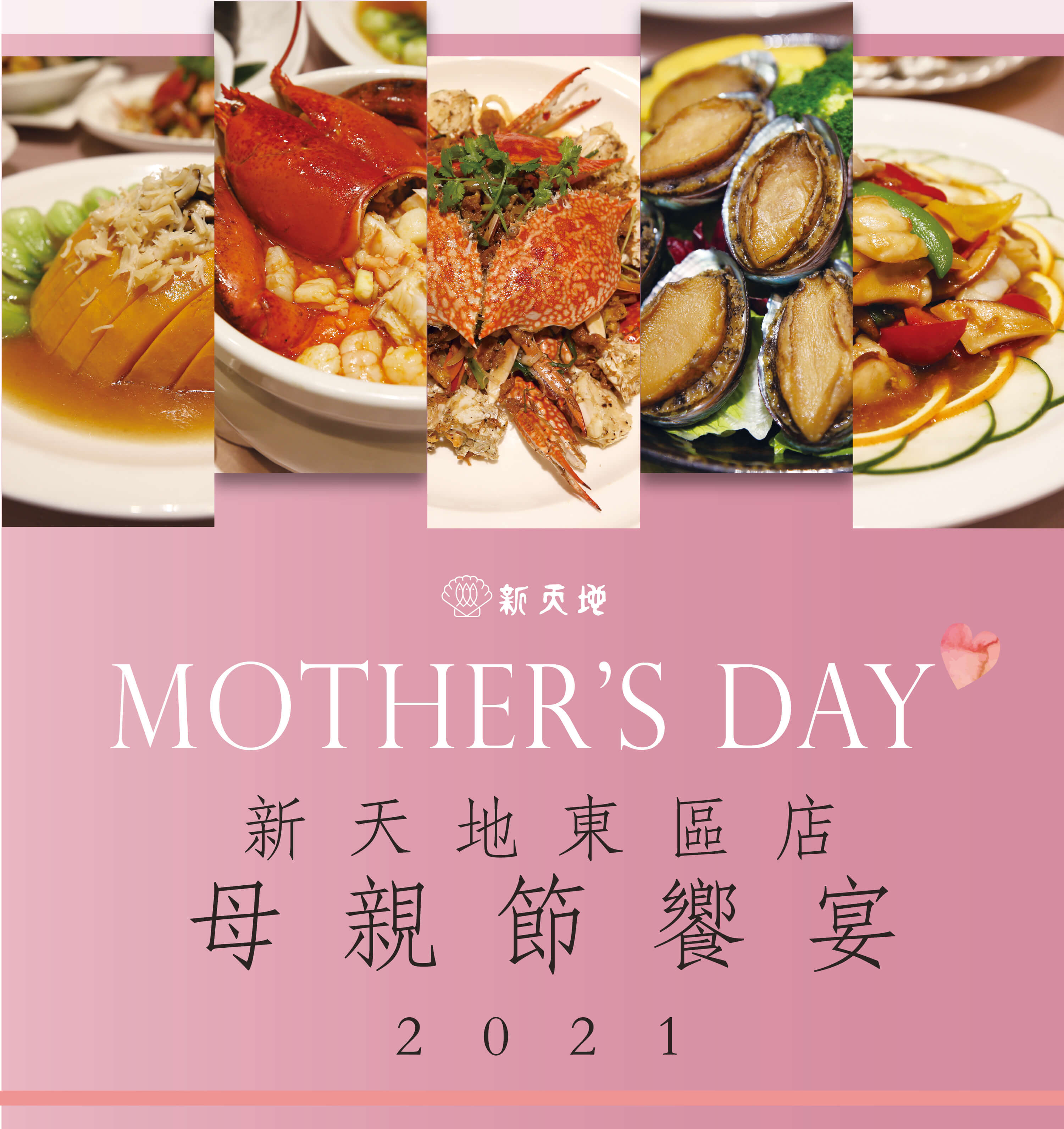 東區店 2021母親節家庭聚餐開放訂位